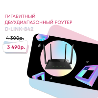 Wi-Fi роутер D-Link 842 (2,4ГГЦ + 5ГГЦ; Гигабитный)
