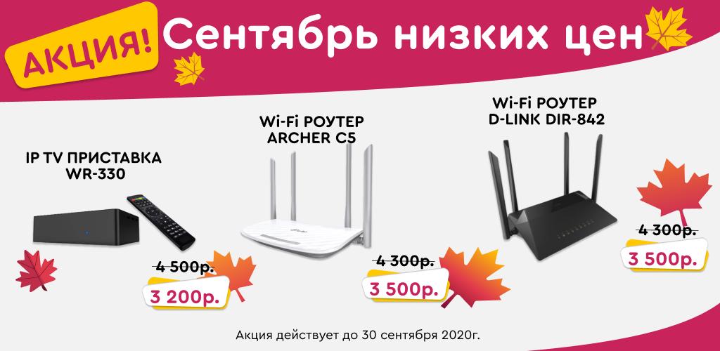 Сентябрь низких цен с 01.09.2020 НК и ВК НК