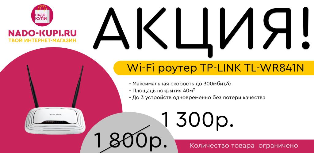 TP-LINK TL-WR841ND