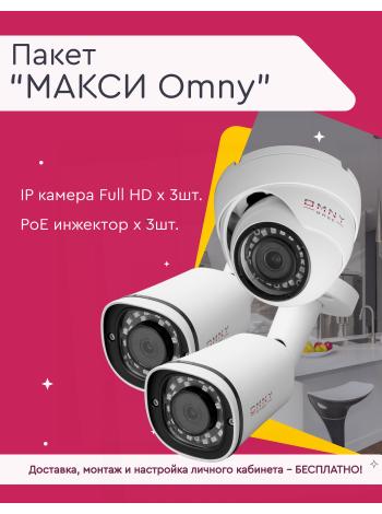 Видеонаблюдение под ключ, пакет «Макси Omny»