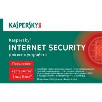 ПО Kaspersky Internet Security 2015 Rus Продление карта(1год,2ПК)