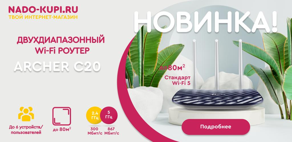 Новинка WI-FI РОУТЕР TP-LINK ARCHER C20