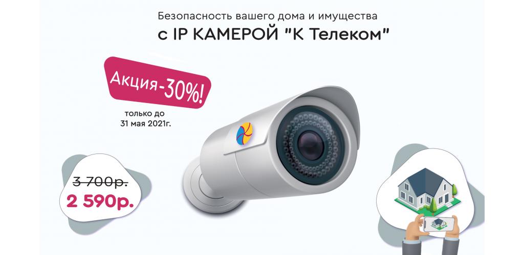 """Акция IP КАМЕРА """"К ТЕЛЕКОМ"""" 12.04-31.05"""