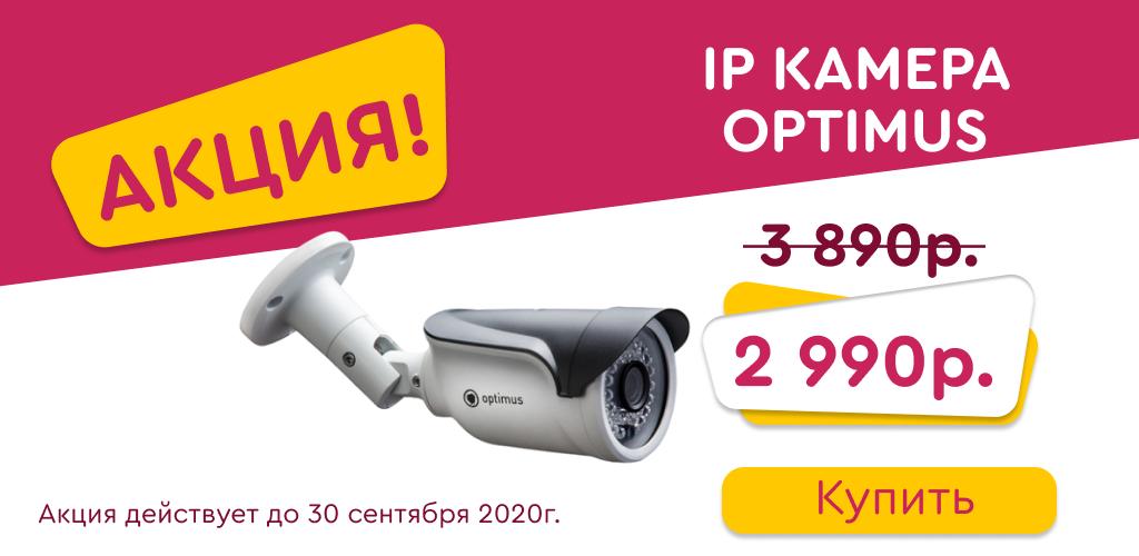 IP КАМЕРА OPTIMUS IP-E012.1(2.8)PE