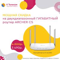 Wi-Fi роутер TP-LINK Archer C5