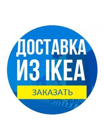 Заказ доставки из IKEA