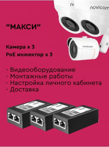 Видеонаблюдение под ключ, пакет «Макси»
