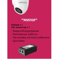 """Видеонаблюдение под ключ, пакет """"Мини"""""""