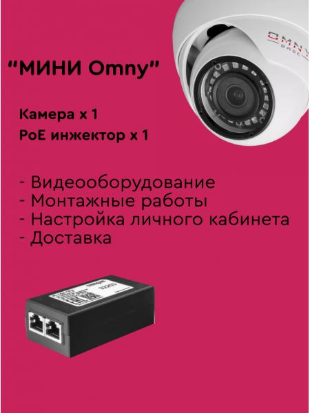 Видеонаблюдение под ключ, пакет «Мини Omny»