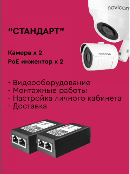 Видеонаблюдение под ключ, пакет «Стандарт»