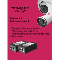Видеонаблюдение под ключ, пакет «Стандарт Omny»